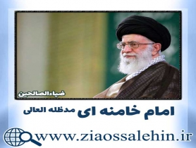 امام خامنه ای , آیت الله خامنه ای, مقام معظم رهبری, رهبر معظم انقلاب, رهبری