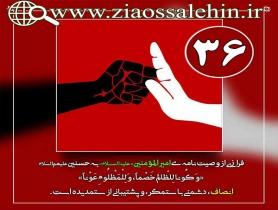 کارگاه انصاف استاد محمد شجاعی/ قسمت 36 - بی انصافی های خطرناک