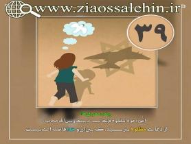کارگاه انصاف استاد محمد شجاعی/ قسمت 39 - دعای مظلوم