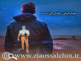 خانواده آسمانی استاد شجاعی - قسمت 9 / سقوط