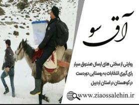 مستند آق سو - روایت ارسال صندوق سیار به روستای دوردست اردبیل
