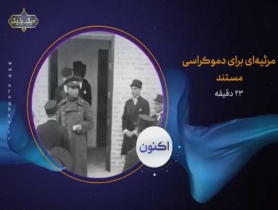 مستند مرثیه ای برای دموکراسی   تاریخچه پیدایش انتخابات از قاجار تاکنون