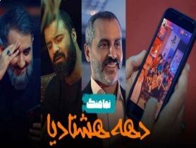 نماهنگ دهه هشتادیا از زبون نوجوونای دهه هشتادی برای امام حسین (ع)