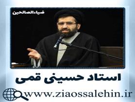 استاد حسینی قمی, حجت الاسلام حسینی قمی, حجت الاسلام والمسلمین حسینی قمی
