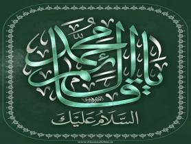 بنر السلام علیک یا قائم آل محمد