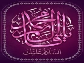 السلام علیک یا قائم آل محمد