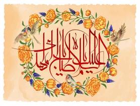 پوستر السلام علیک یا اباصالح المهدی