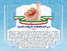 پوستر در انتخابات شرکت کنید + فایل لایه باز(PSD)