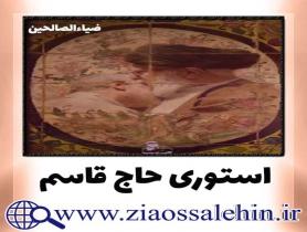 استوری اینستاگرام شهید حاج قاسم سلیمانی / یاران همه رفتند ...