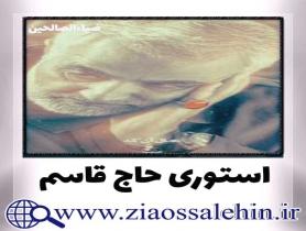 استوری اینستاگرام شهید حاج قاسم سلیمانی / هرگز حال آن که از دور به آتش می نگرد...