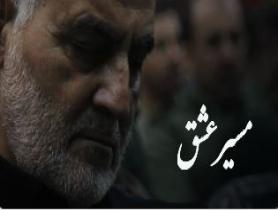 کلیپ مسیر عشق / حاج قاسم سلیمانی