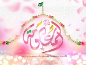 پوستر فاطمه المعصوم کریمه اهل البیت / ش 3 + (PSD)