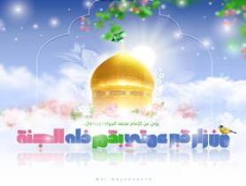 پوستر حدیث برای حضرت معصومه سلام الله علیها / ش 4 + (PSD)