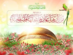 پوستر من زار عمتی بقم فله الجنة/ ش 5 + (PSD)
