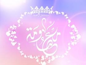 پوستر سیدة عش آل محمد / ش 7 + (PSD)