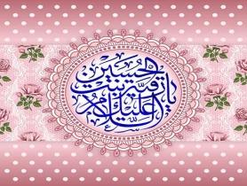 السلام علیک یا رقیه بنت الحسین, ولادت حضرت رقیه, میلاد حضرت رقیه سلام الله علیها