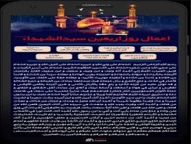 اینفوگرافیک  اعمال روز اربعین سیدالشهداء