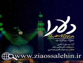 نماهنگ دلارآ از حاج جواد غفاریان, امام زمان, مهدویت, نیمه شعبان