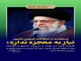 عکس نوشت سخنان رهبری در عید نوروز 1400