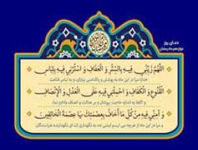 تصویر لایه باز دعای روز دوازدهمماه رمضان
