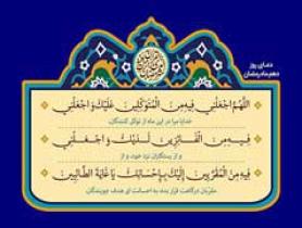 تصویر لایه باز دعای روز دهم ماه رمضان