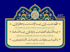 تصویر لایه باز دعای روز یازدهم ماه رمضان