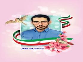 استوری شهید خلیل فخرائی+ فایل لایه باز(PSD)