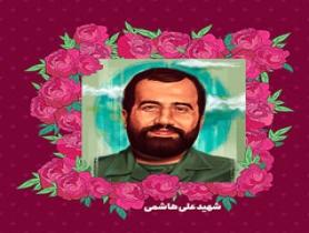 عکس پروفایل شهید علی هاشمی + فایل لایه باز(PSD)