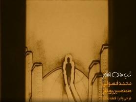 ببینید / نماهنگ شب های انتظار- محمدحسین پویانفر ومحمد فصولی