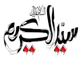 السلام علیک یا سید الکریم