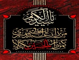 شهادت سید الکریم حضرت عبدالعظیم حسنی علیه السلام