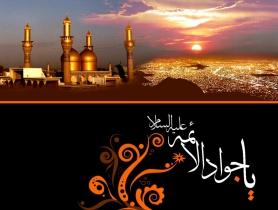 امام محمدتقی علیه السلام