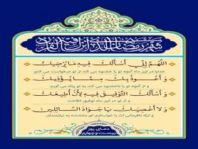 دعای روز 24 ماه رمضان