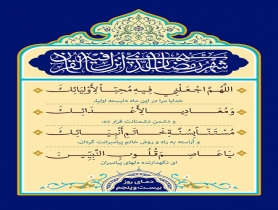 دعای روز 25 ماه رمضان