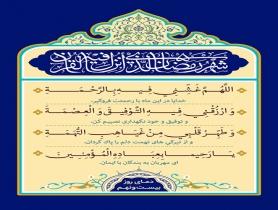 دعای روز 29 ماه رمضان