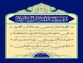 دعای روز 30 ماه رمضان