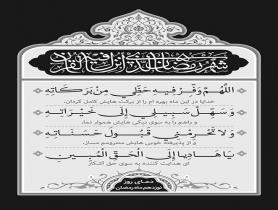 دعای روز نوزدهم ماه رمضان