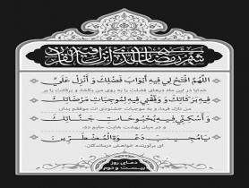 دعای روز 22 ماه رمضان