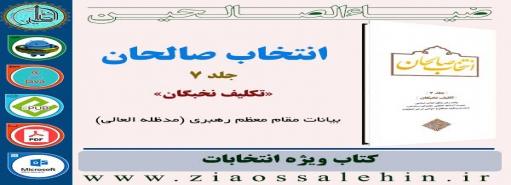 جلد 7 کتاب انتخاب صالحان، تکلیف نخبگان