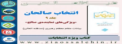 جلد 9 کتاب انتخاب صالحان، ویژگی های نماینده صالح