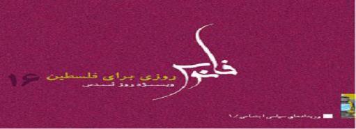 کتابچه روزی برای فلسطین - ویژه روز قدس