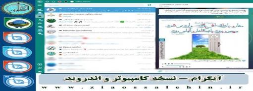 تلگرام پیشرفته - نسخه کامپیوتر و اندروید