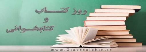 روز کتاب و کتابخوانی , روز کتابدار , 24 آبان , هفته کتاب