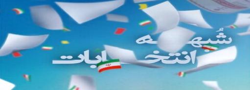 کتاب شبهات انتخاباتی - حجت الاسلام راجی