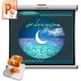 دعای ورود به ماه مبارک رمضان