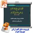 دعای حج ماه رمضان