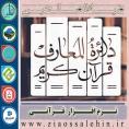 نرم افزار دایرة المعارف قرآن کریم