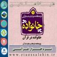 نرم افزار فرهنگنامه و دانشنامه قرآنی خانواده