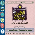 دانلود نرم افزار فرهنگنامه و دانشنامه قرآنی الگوی پیشرفت