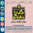 نرم افزار فرهنگنامه و دانشنامه قرآنی جهاد و شهادت